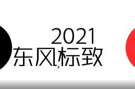 东风标致全新4008&5008全新换代,多项升级值得期待