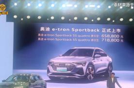 奥迪e-tron Sportback售65.88万起,可享3