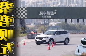 挑战麋鹿测试,众泰T700成绩垫底,排名倒数第二!