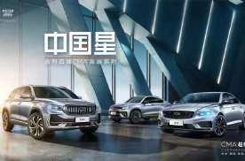 6款车型,售价区间13.72万-18.52万元,吉利星越L 上市