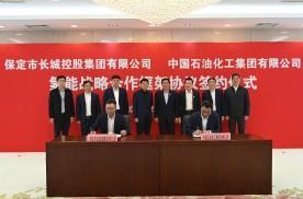 【乐阳说车】长城控股与中国石化签署氢能战略合作框架协议
