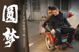 轮椅上汽车梦!全网征集C5驾照适配车辆,追梦何时都不晚!