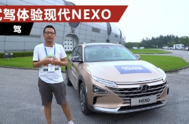 试驾体验现代Nexo,量产氢燃料电池车开起来怎么样?
