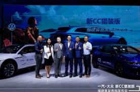 一汽-大众携新CC猎装版惊艳亮相厦门国际车展