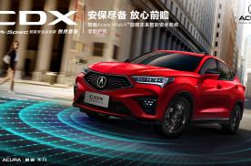 以用户为主,性能为辅,新款广汽AcuraCDX尊享版将上市