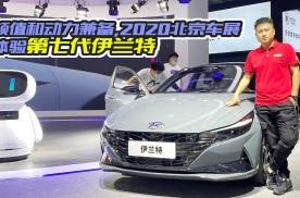 2020北京车展,实拍第七代伊兰特,颜值和动力兼备