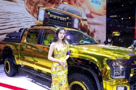 福田皮卡龙腾大将军上海车展全球首发 搭载柴油8AT黄金动力链