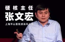 张文宏受访强调不感染秘诀 称全球疫情在今夏结束的概率很低