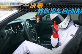 一分钟教会你,怎么开车不伤发动机?冷车启动的诀窍就在这了!