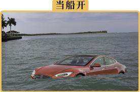电动车到底能不能涉水