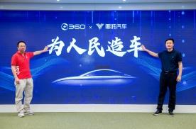 """360战略投资哪吒汽车,周鸿祎强调""""造车""""机会不容错过"""