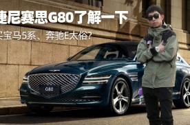 买宝马5系、奔驰E太俗,捷尼赛思G80了解一下?