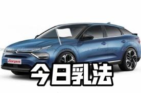 特斯拉→本泽马,雪铁龙不造正常车要你背锅!