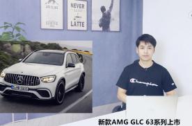 新款AMG GLC 63系列上市