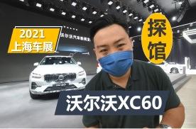 2021上海车展,探馆新款沃尔沃XC60,细节调整动力升级