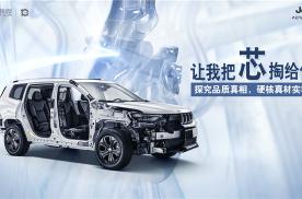 广汽菲克Jeep解剖车品质探享主题活动正式启动