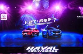 2021款哈弗F7/F7x双星上市,智能配置大升级,11.1