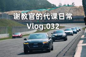 Vlog.032 谢教官的代课日常