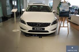 新款还降价的豪华品牌车型,沃尔沃S60L你们感兴趣吗?
