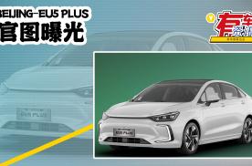 BEIJING-EU5 PLUS官图曝光 将上海车展开启预售
