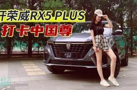 初晓敏:开荣威RX5 PLUS打卡中国尊