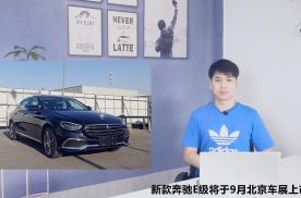 新款奔驰E级将于9月北京车展上市