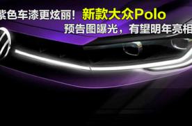 紫色车漆更炫丽!新款大众Polo预告图曝光,有望明年亮相