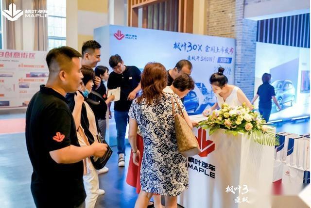 枫叶汽车首款车枫叶30X全国上市发布天津站发布会圆满落幕