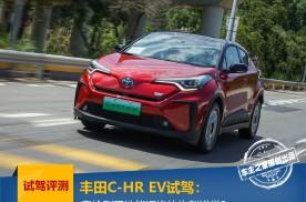 丰田C-HR EV试驾:竟给到了性能钢炮的炸裂错觉?