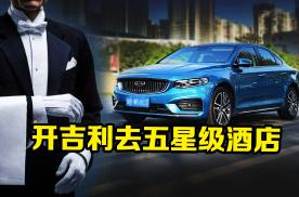 Ken TV——自主品牌能到五星级酒店停车场吗?