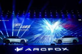新势力2.0引领者!ARCFOX极狐品牌以科技塑造行业标杆