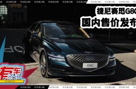 捷尼赛思G80售价发布售36.28万起 行政级座驾 对标豪华品牌