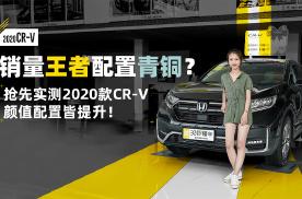 销量王者配置青铜?抢先实测2020款CR-V 颜值配置皆提升