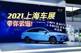 逛遍2021上海车展!新产品新战场,这8个品牌新车最有看点?