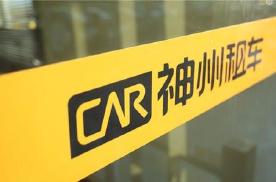 北汽拟收购神州租车,陆正耀解套,北汽图个啥?