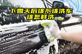 下雪天过后到底要不要洗车?里面学问大,不想伤车就照着做