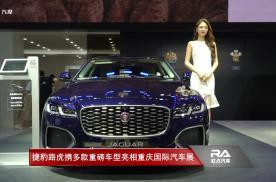 捷豹路虎携多款重磅车型亮相重庆国际汽车展