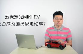 五菱宏光MINI EV能否成为国民级电动车?