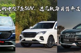 品牌不差,空间还大,这三款十万级七座SUV不能错过!