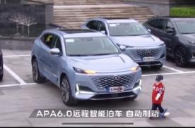 手机远程操控,长安汽车发布APA6.0远程智能泊车技术