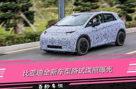 【百秒车讯】比亚迪全新车型路试谍照曝光 新车将于年内发布