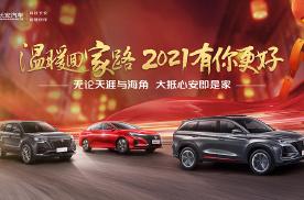 王者归来!长安汽车新年首月暴涨9成领跑中国品牌
