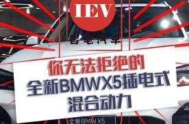 你无法拒绝的全新BMWX5插电式混合动力