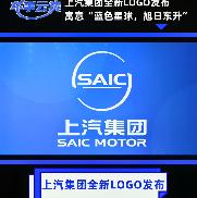 """上汽集团全新LOGO发布 寓意""""蓝色星球,旭日东升"""""""
