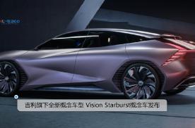 电动GO | 吉利旗下全新概念车型 Vision Starburst概
