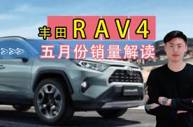 不被看好吐槽点多,五月销量却暴涨,丰田RAV4