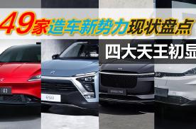 49家造车新势力现状盘点:四大天王初显