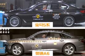 碰撞测试丨豪华轿车之间的对决,宝马5系 VS 奥迪A6