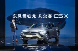 造型夺目 命名抢眼 东风雪铁龙凡尔赛C5X全球首秀