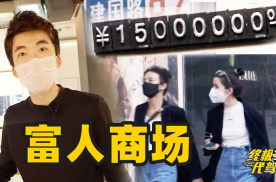 1500万的手表长啥样?北京顶级劳斯莱斯排队是真的吗?